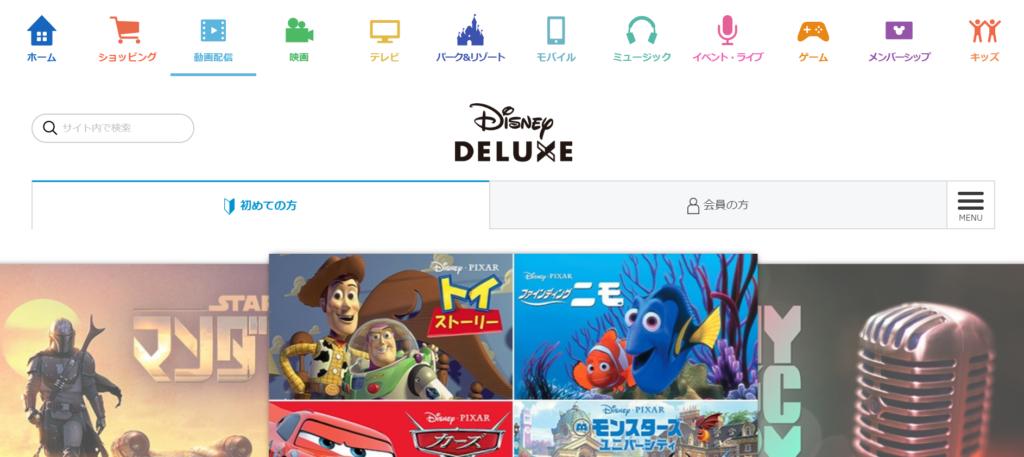 ディズニーデラックスのトップページ