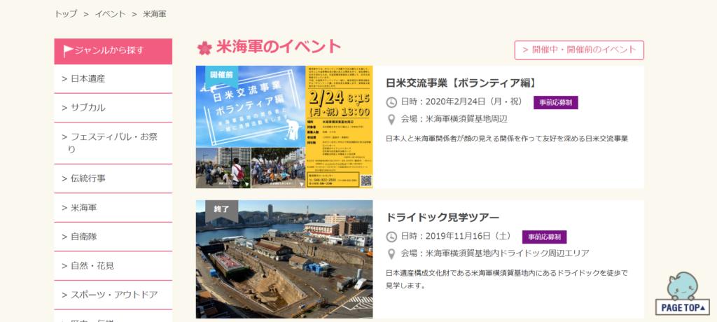 横須賀米軍基地のイベント例