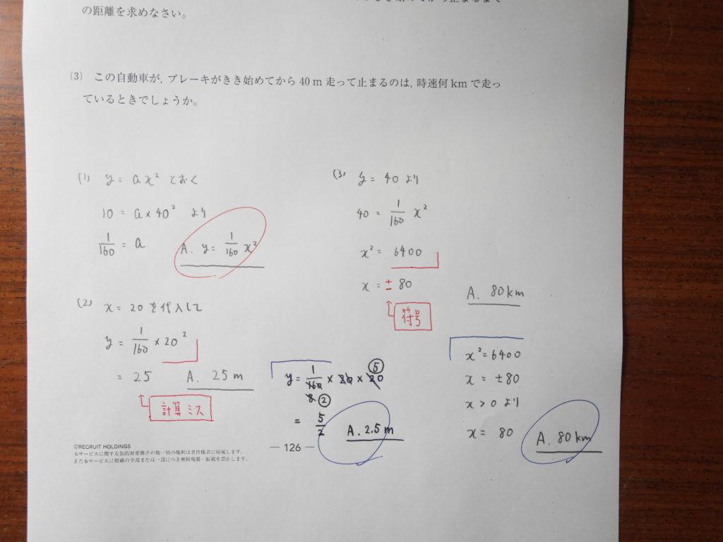 スタサプ中学数学の問題とノート術