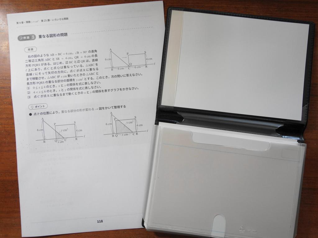 印刷したスタサプテキストと情報カード
