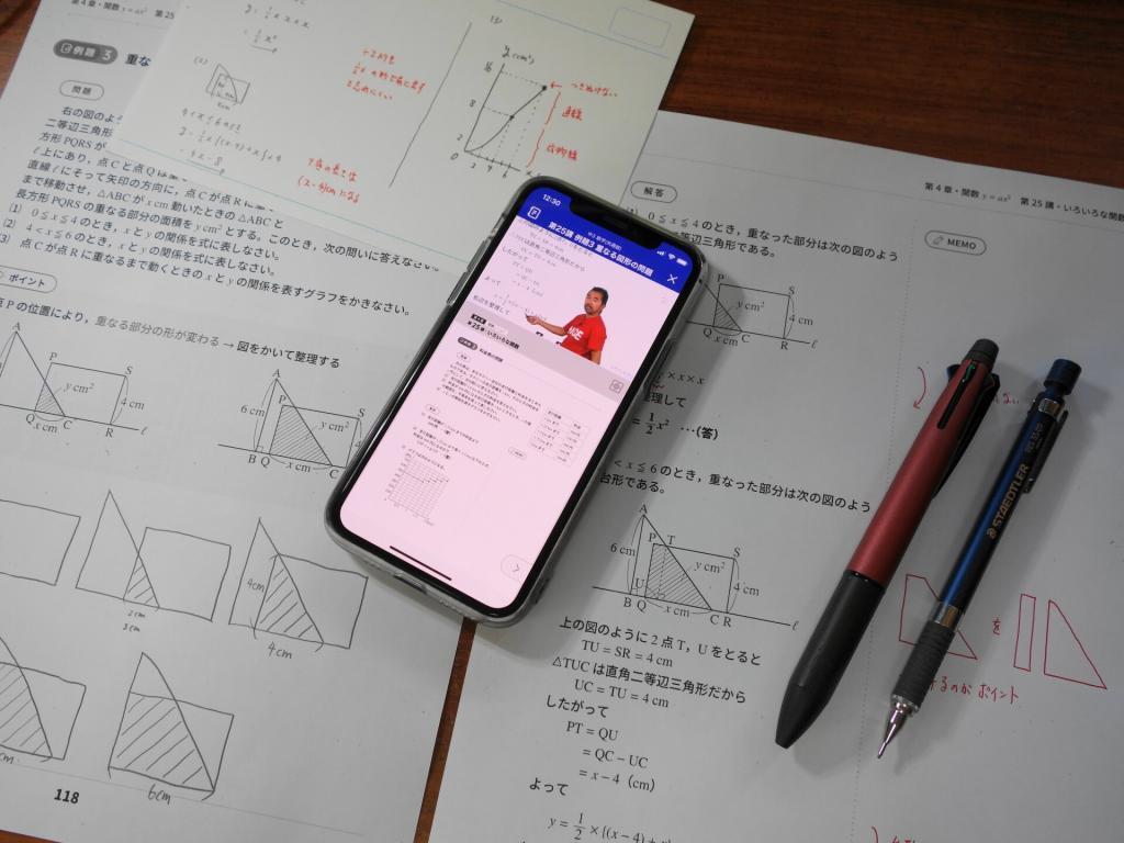 スタディサプリ中学数学講座のアプリとテキスト