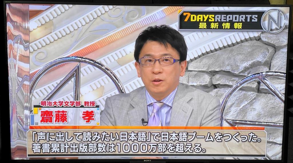 TBSの情報7daysニュースキャスターに出演する齋藤孝