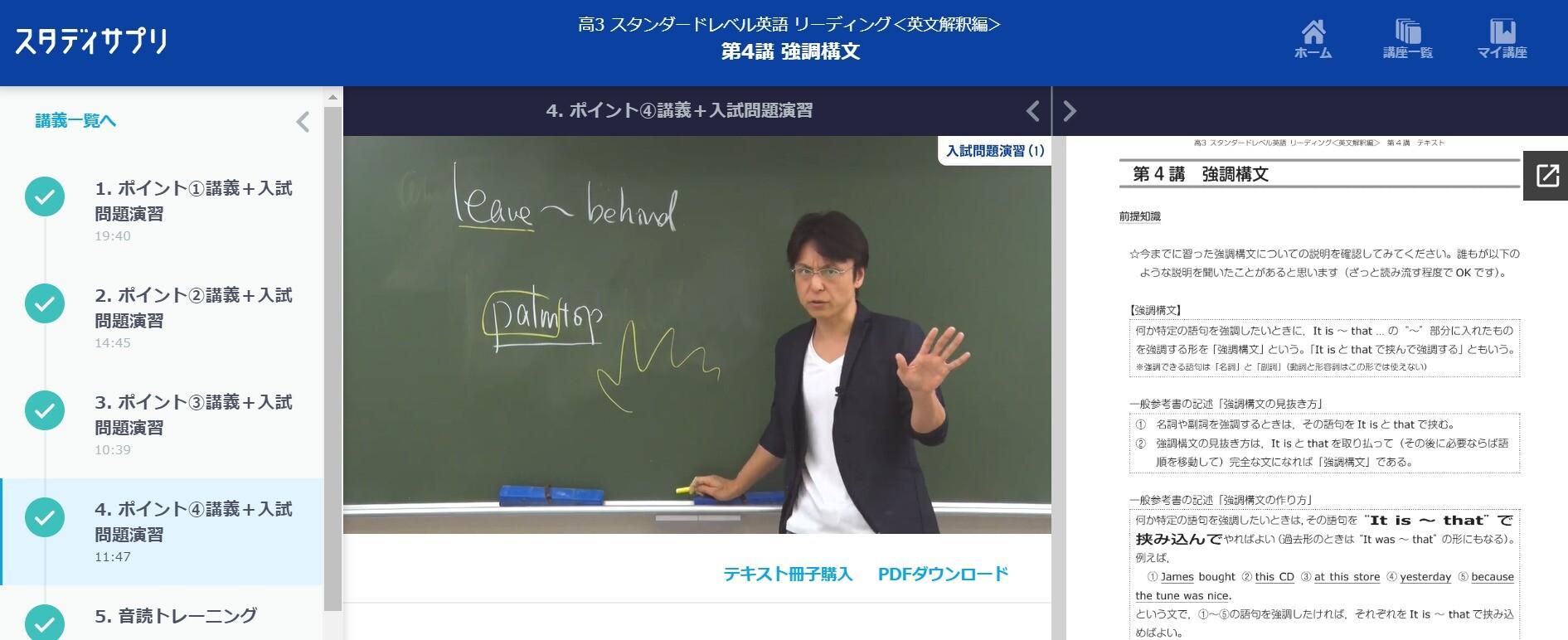 リーディング英文解釈編の授業風景