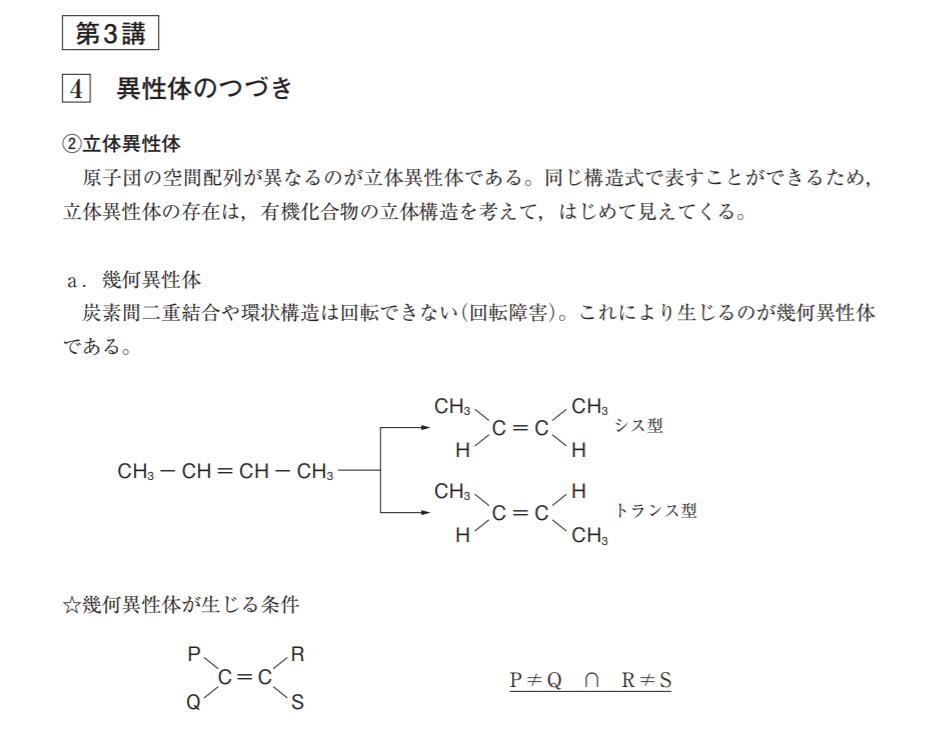 スタサプ高3トップレベル化学<有機編>第3講のテキスト