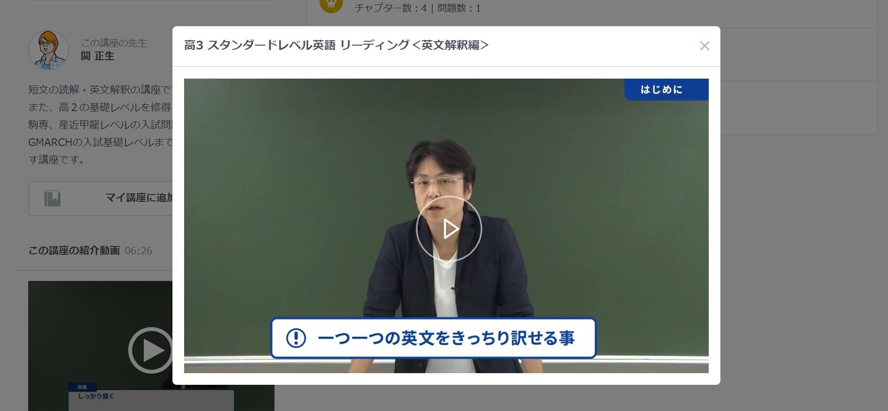 スタディサプリのリーディング英文解釈編の紹介動画