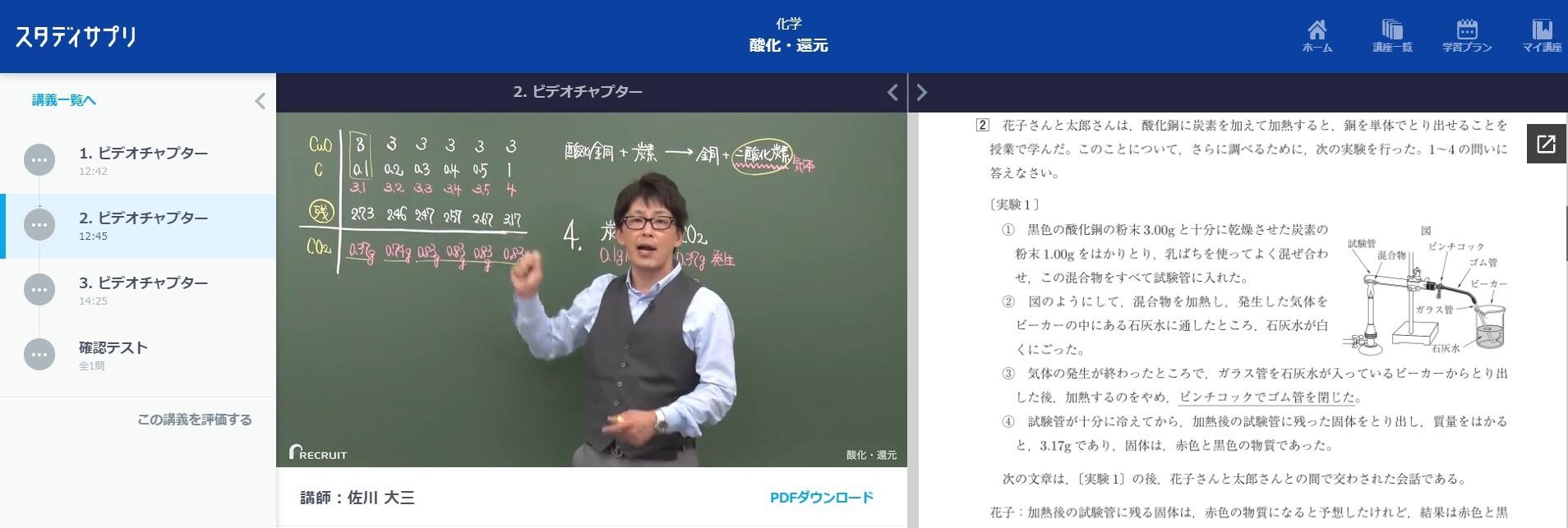 スタディサプリ高校受験対策講座理科の講義動画