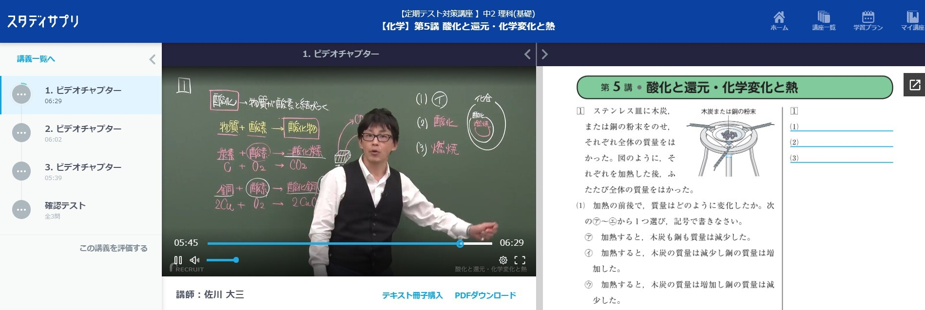 スタディサプリ中学理科講座の定期テスト対策講座の講義例