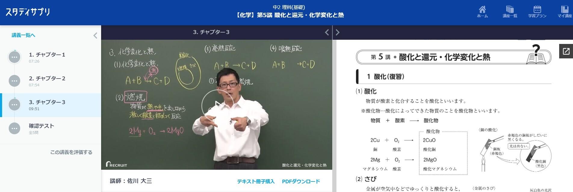 中学理科の講義動画例
