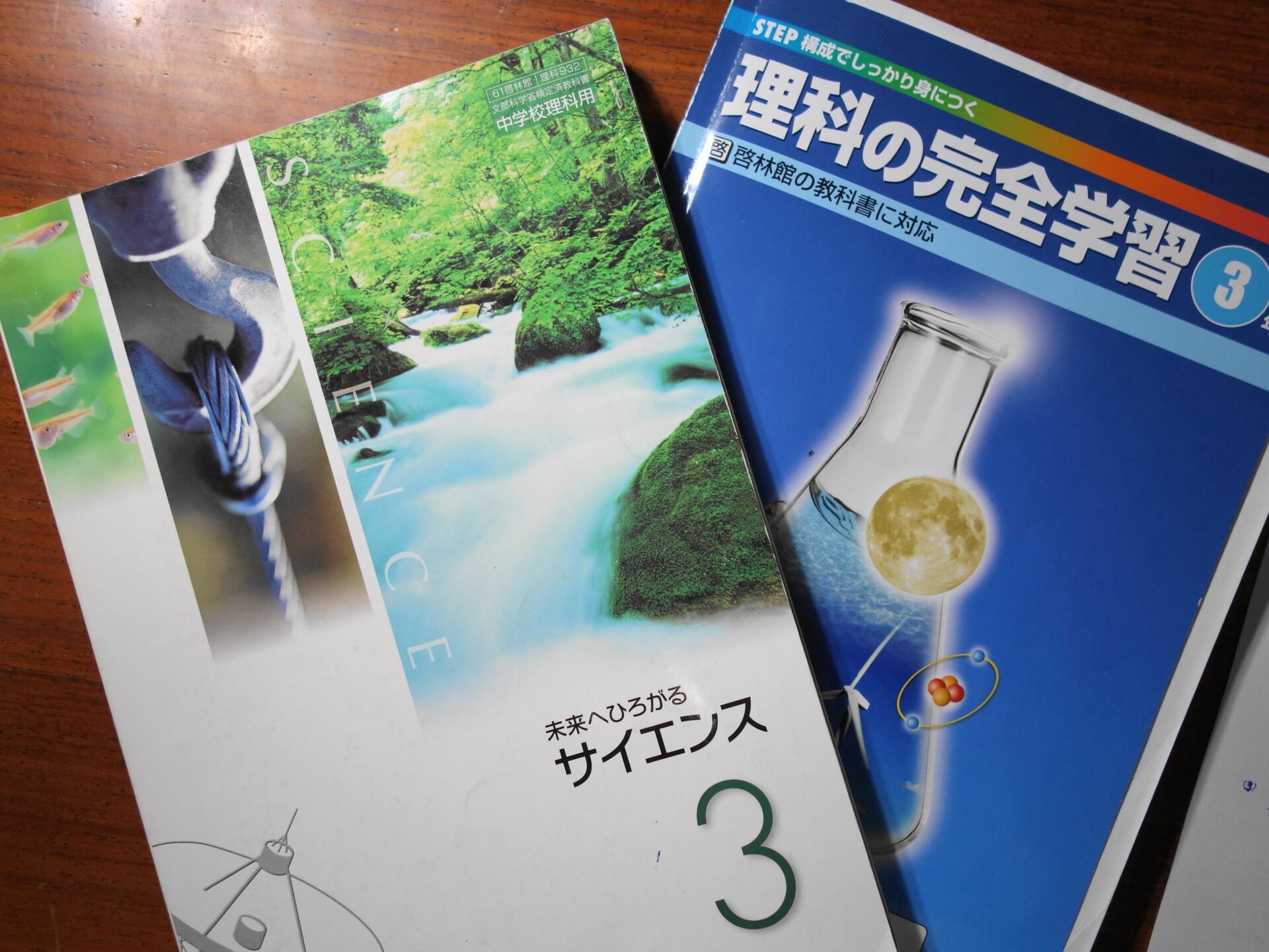 中学理科のワークと教科書