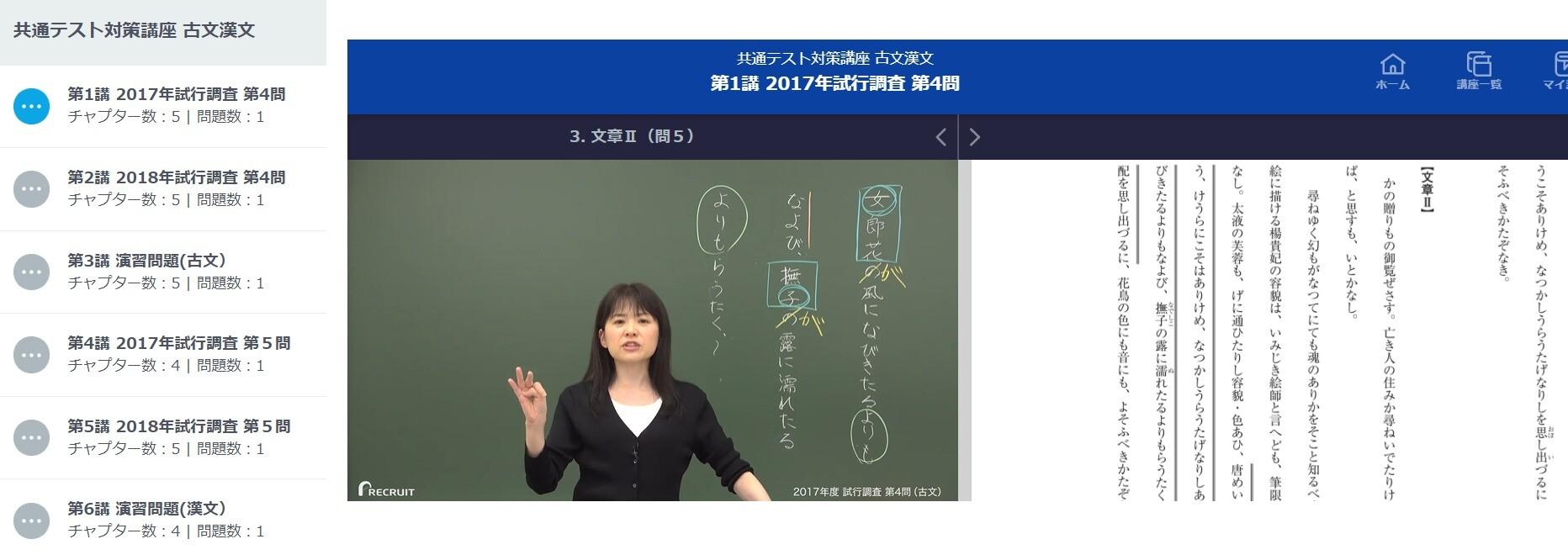 共通テスト対策講座 古文漢文