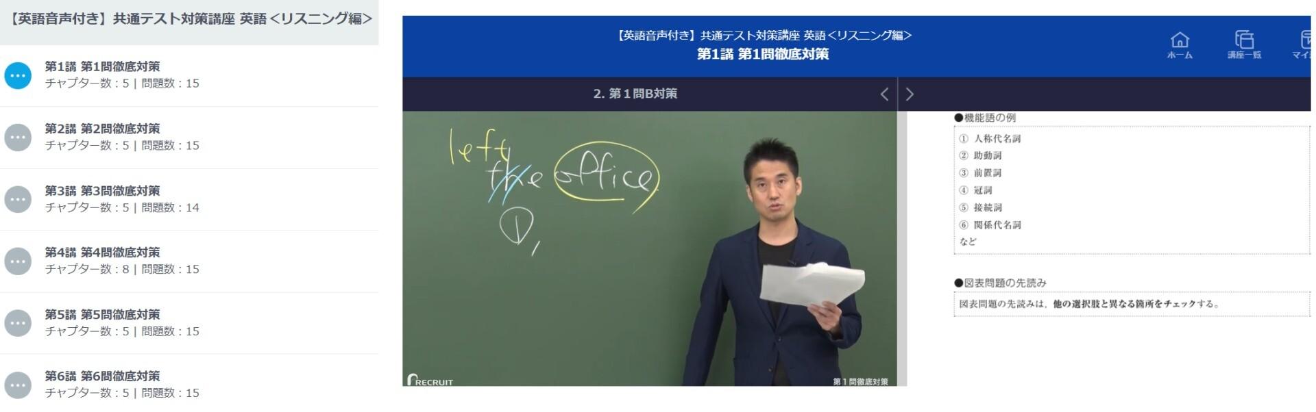 共通テスト対策講座英語リスニング編