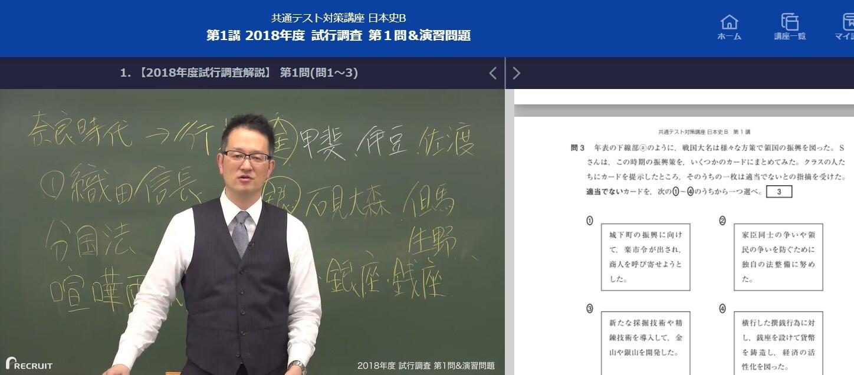 共通テスト対策講座 日本史B
