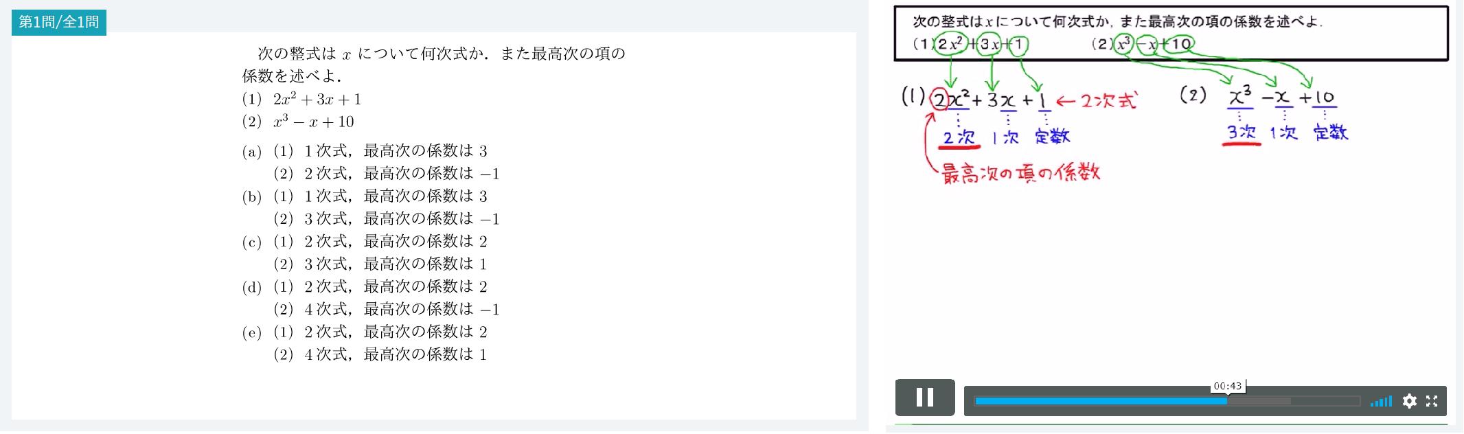 河合塾One数学の練習問題と解説