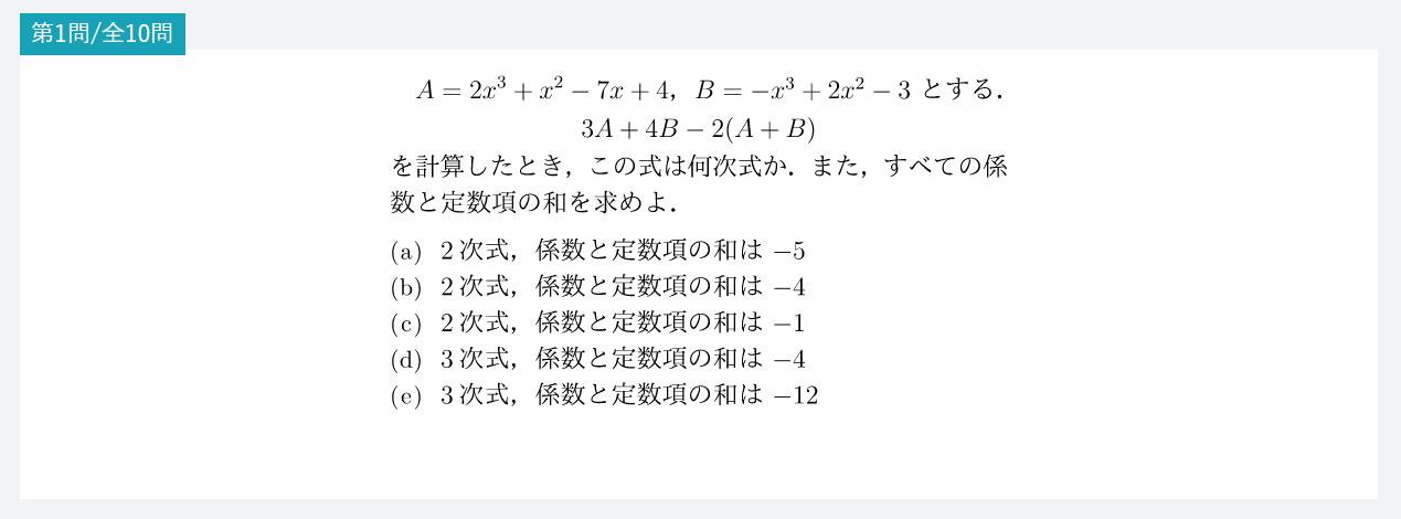 数学の受講前テスト