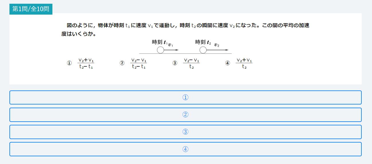 物理基礎の受講前テスト