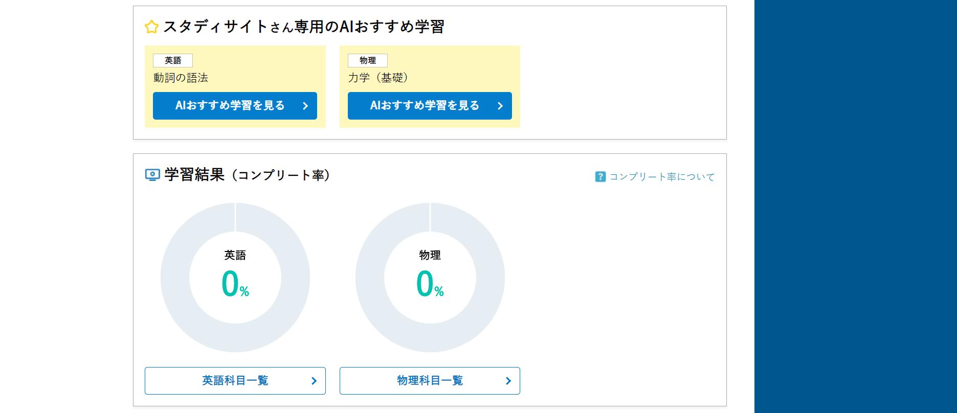 河合塾Oneのトップページ