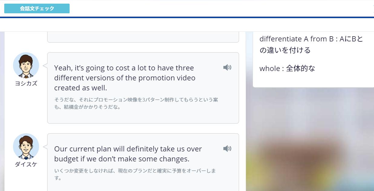 ビジネス英語コースの会話例