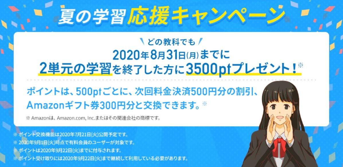 河合塾Oneのキャンペーンバナー