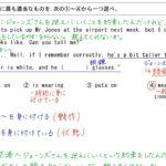 河合塾One英文法の練習問題解説