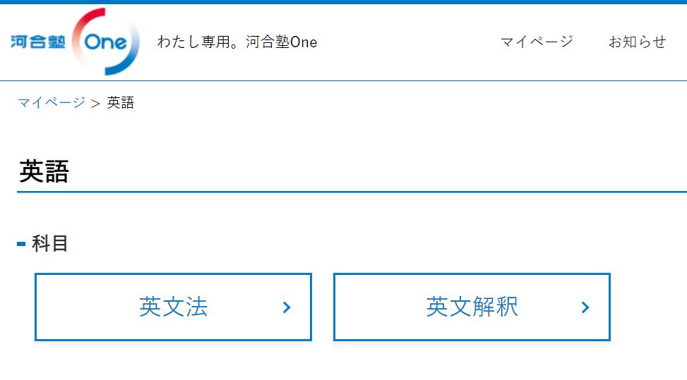 河合塾Oneのラインナップ