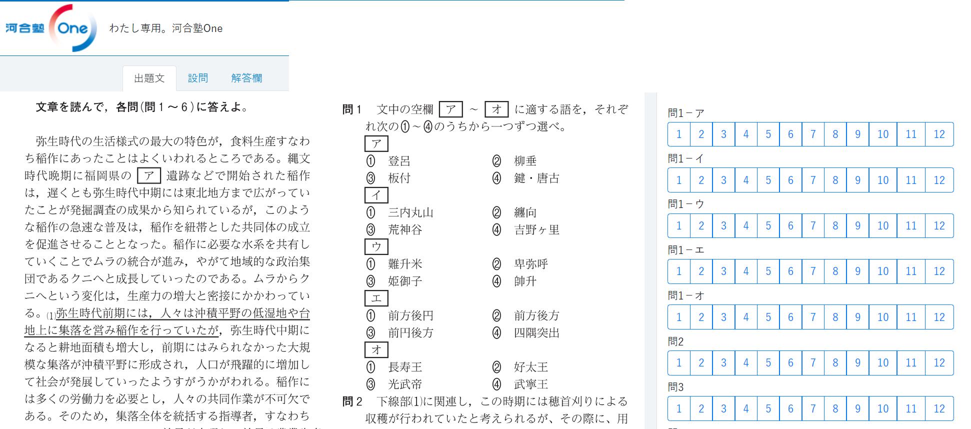 河合塾Oneの練習問題画面