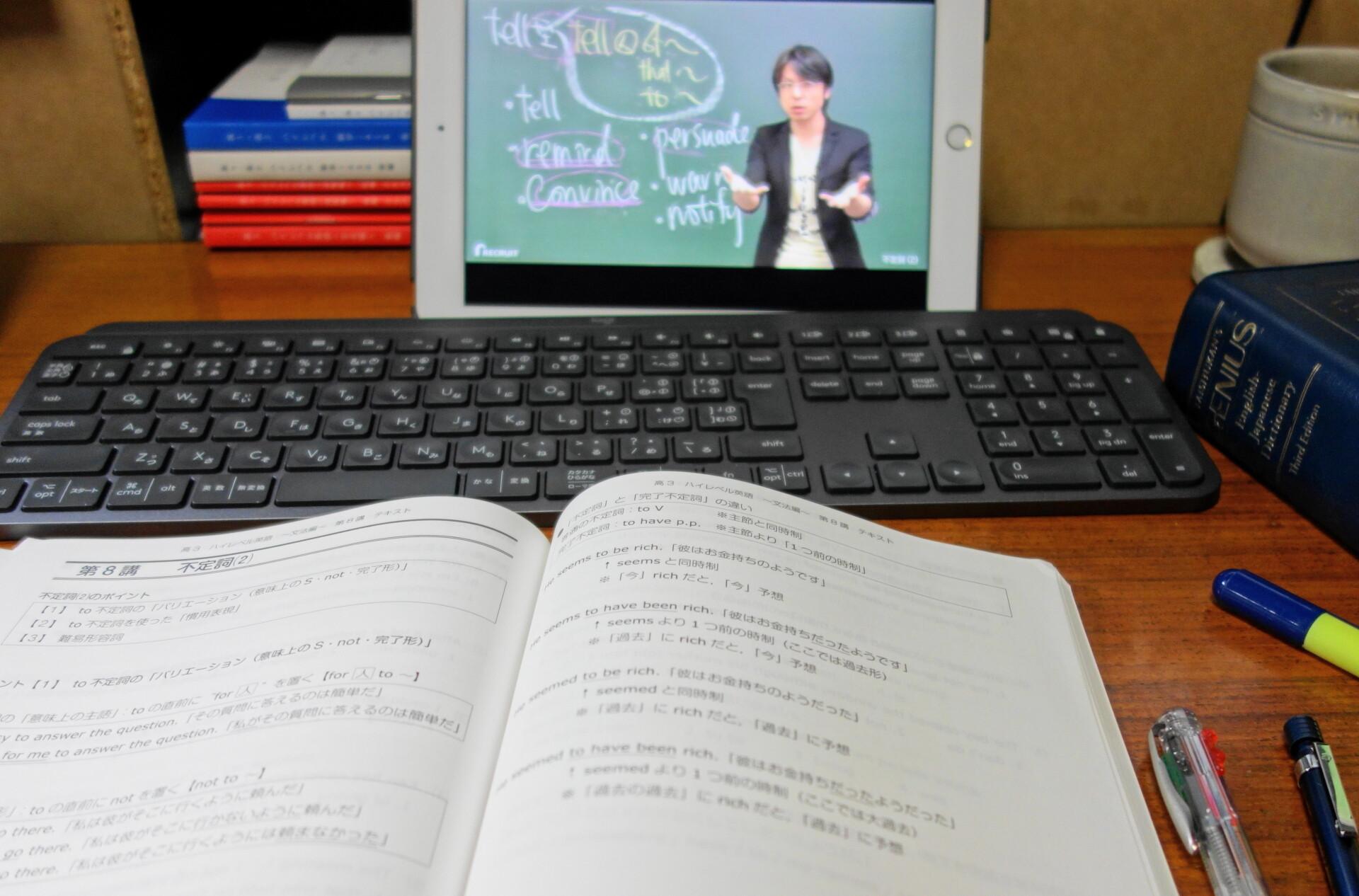 スタディサプリ英語の授業と関先生
