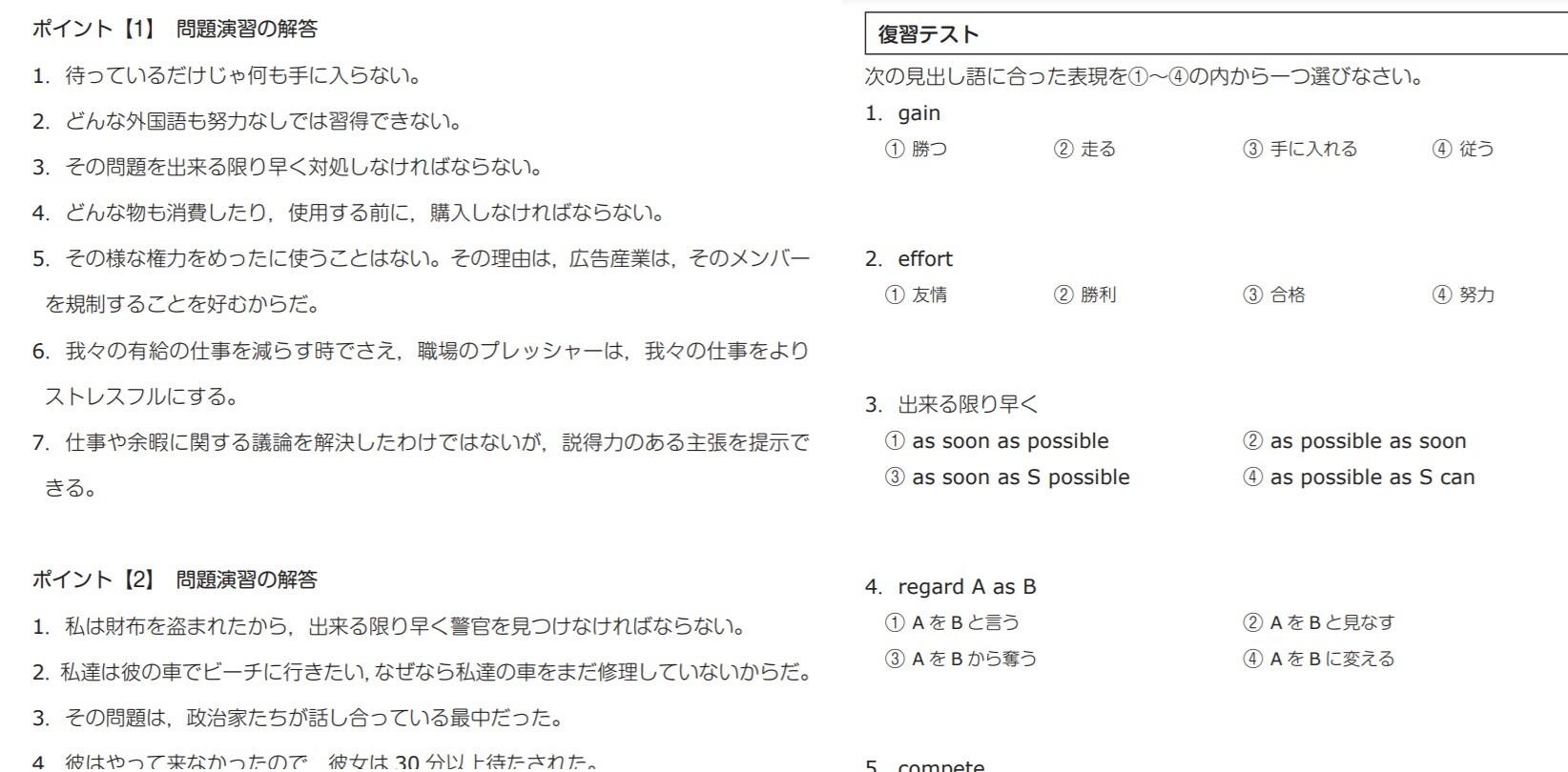 高1・高2ハイレベル英語の問題演習の解答と復習テスト