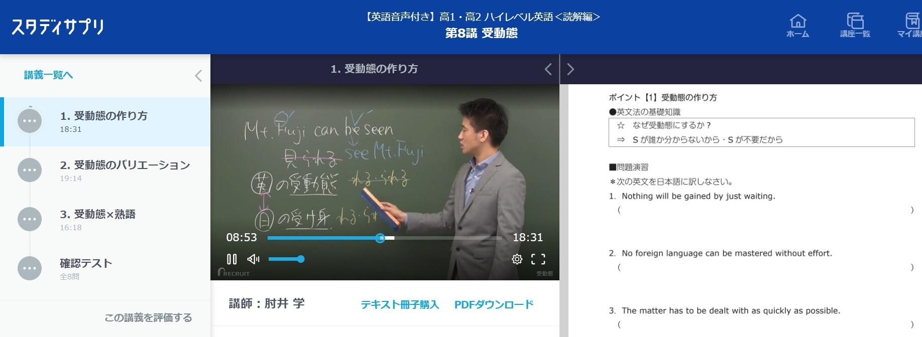 高1・高2ハイレベル英語<読解編>の講義とテキスト