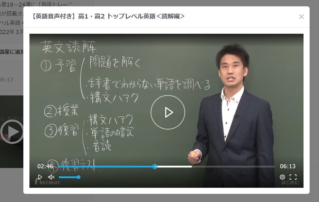 スタディサプリの高1高2英語の予復習について語る肘井学先生