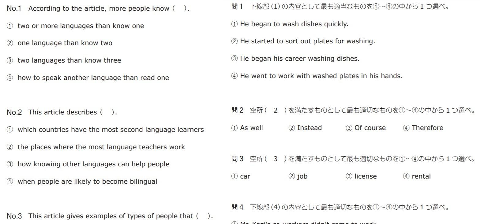 長文演習編の問題例