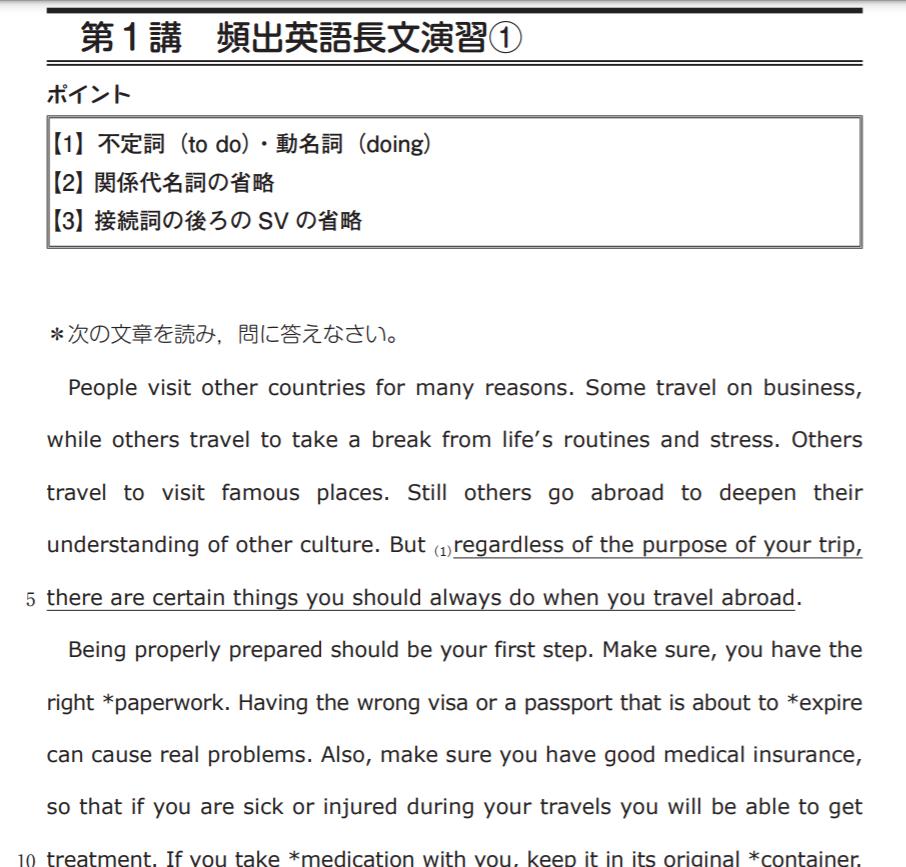 トップ&ハイレベル英語長文編で扱う文章の例