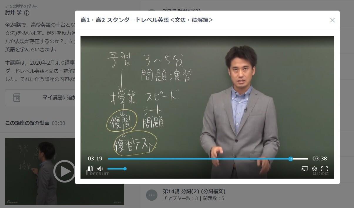 高1・高2スタンダードレベル英語の予復習について