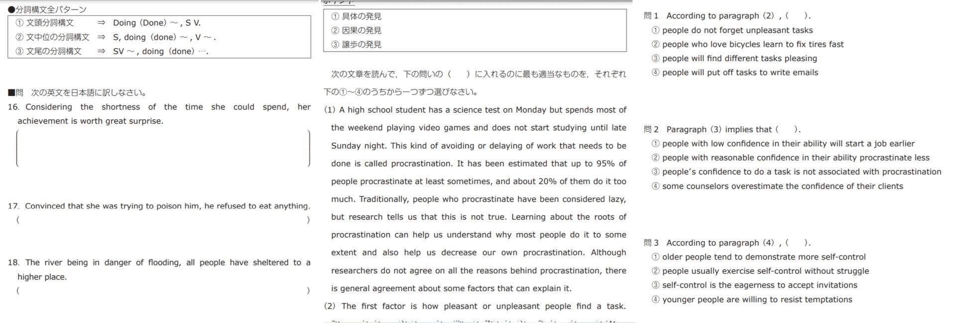 高1・高2トップレベル英語読解編のテキスト