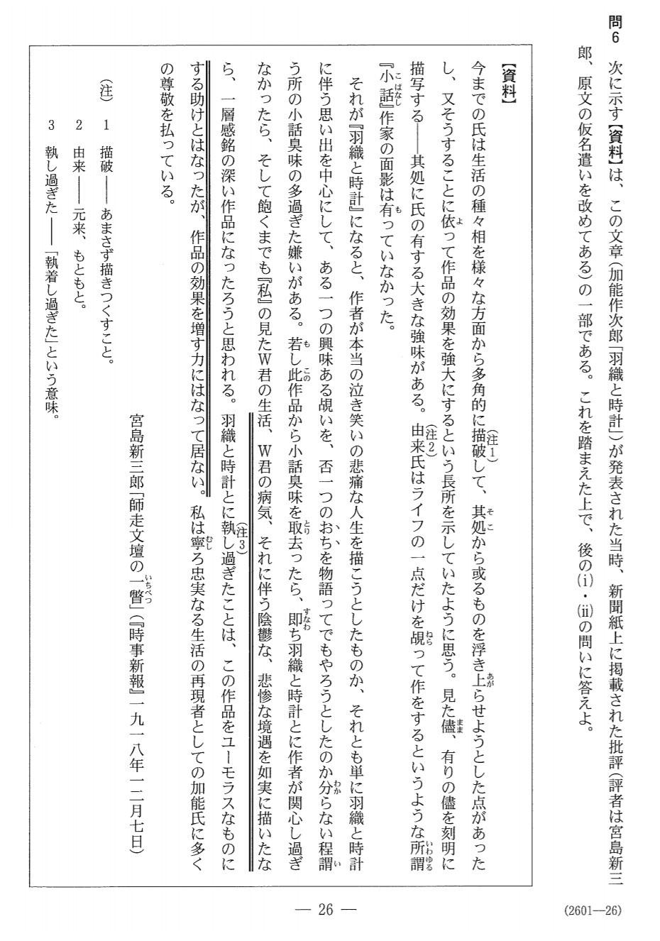 共通テスト国語の問題例
