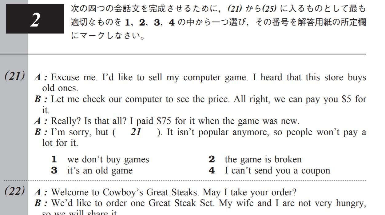 英検準2級の大問2の問題例