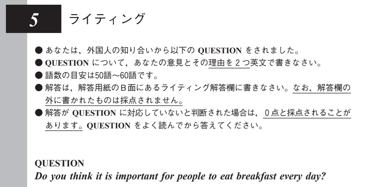 英検準2級の大問5にあるライティング問題例