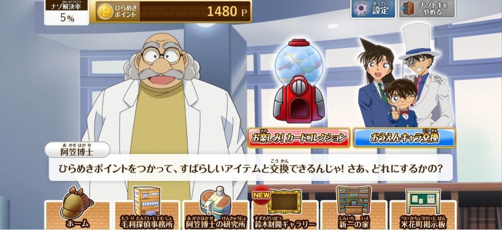 阿笠博士の研究所