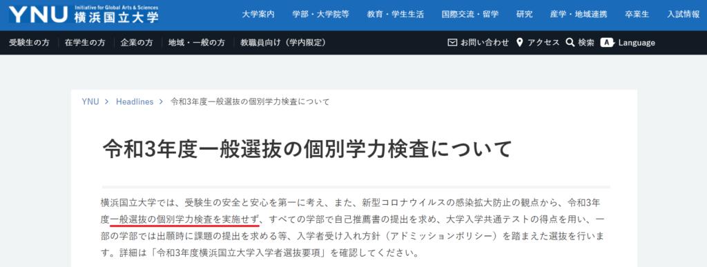 横浜国立大学のコロナ禍における個別学力検査について