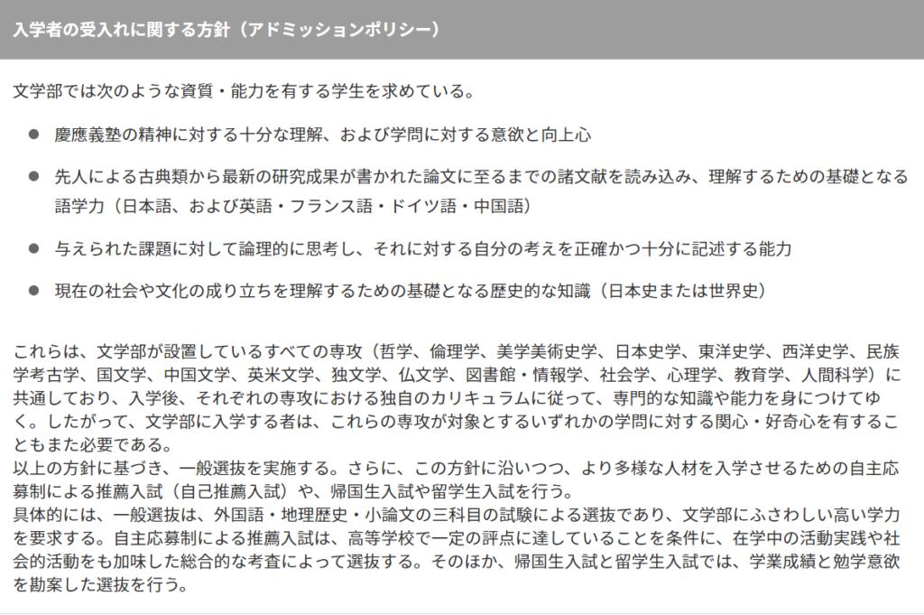 慶應義塾大学文学部のアドミッションポリシー