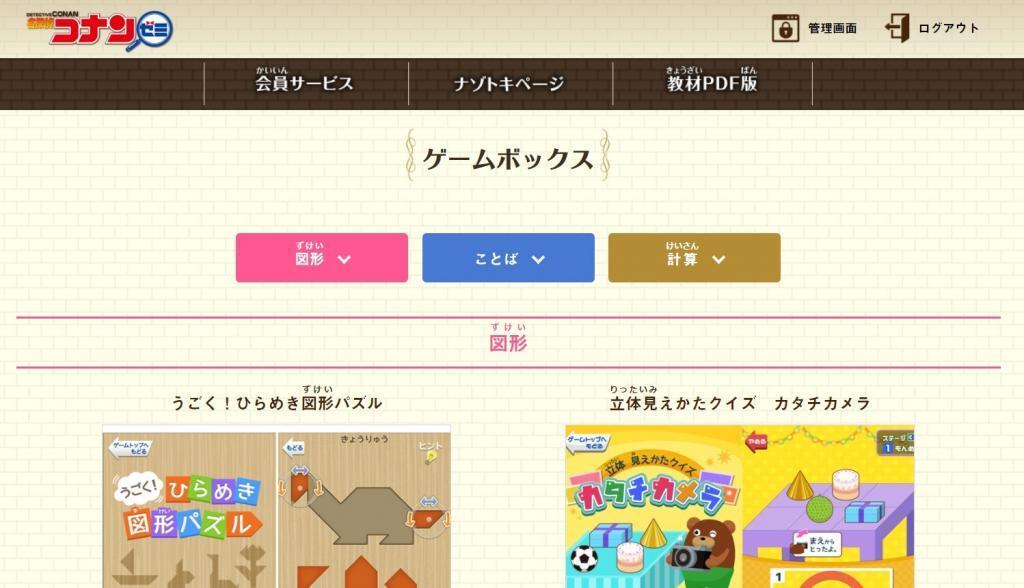 ゲームボックスのWebページ