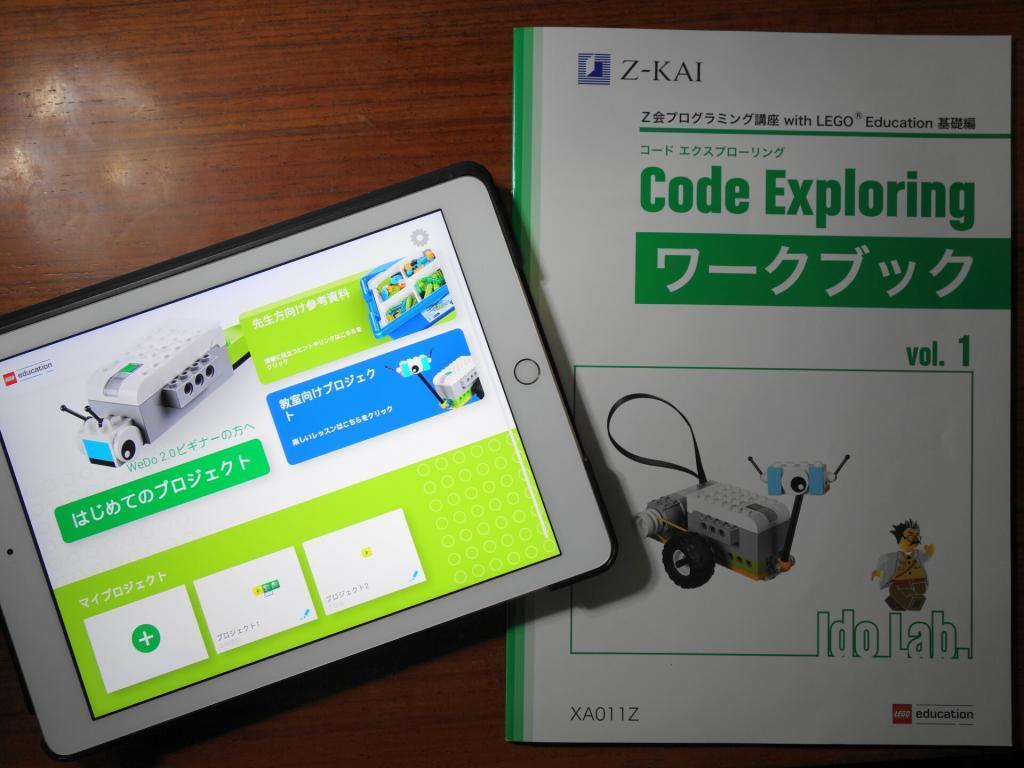 iPadとZ会プログラミング講座のワークブック