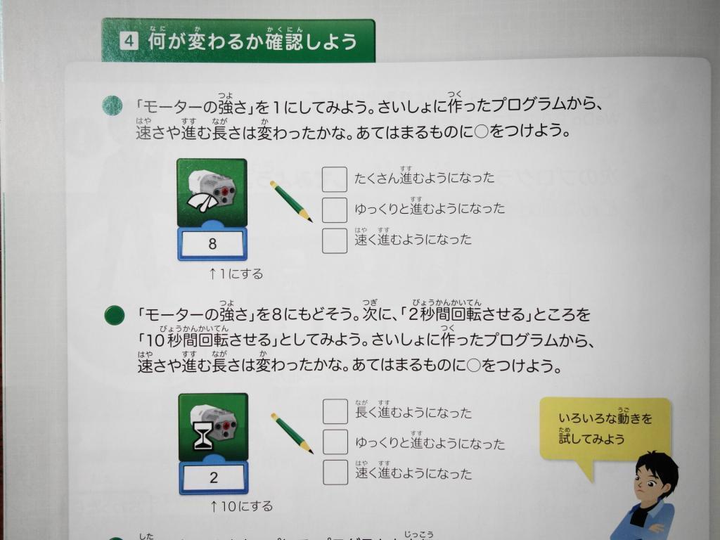 Z会プログラミング講座にあるワークブックにある指示内容