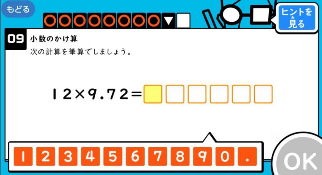 計算ラボの出題例