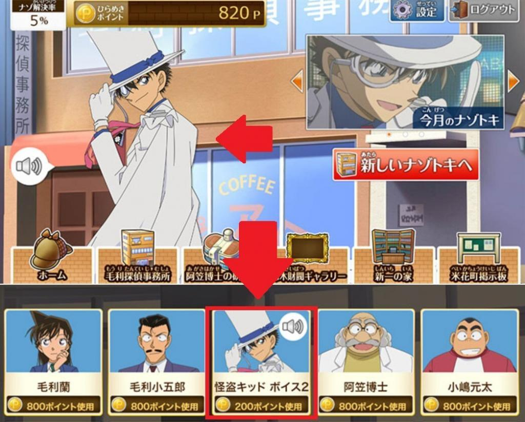 おうえんキャラクターをホーム画面に設定した例