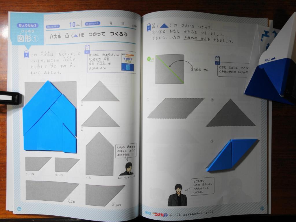 小1コースの平面パズルと問題