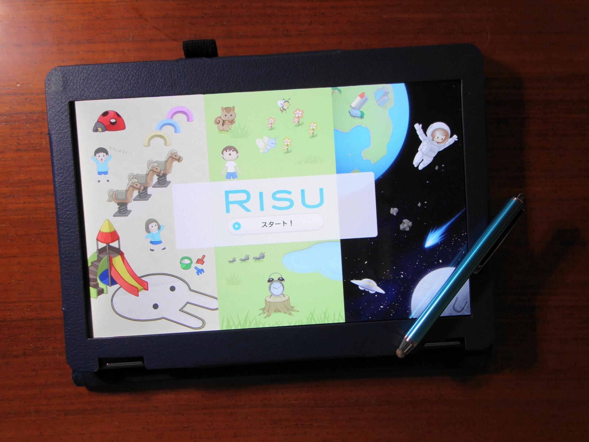 RISUのスタート画面