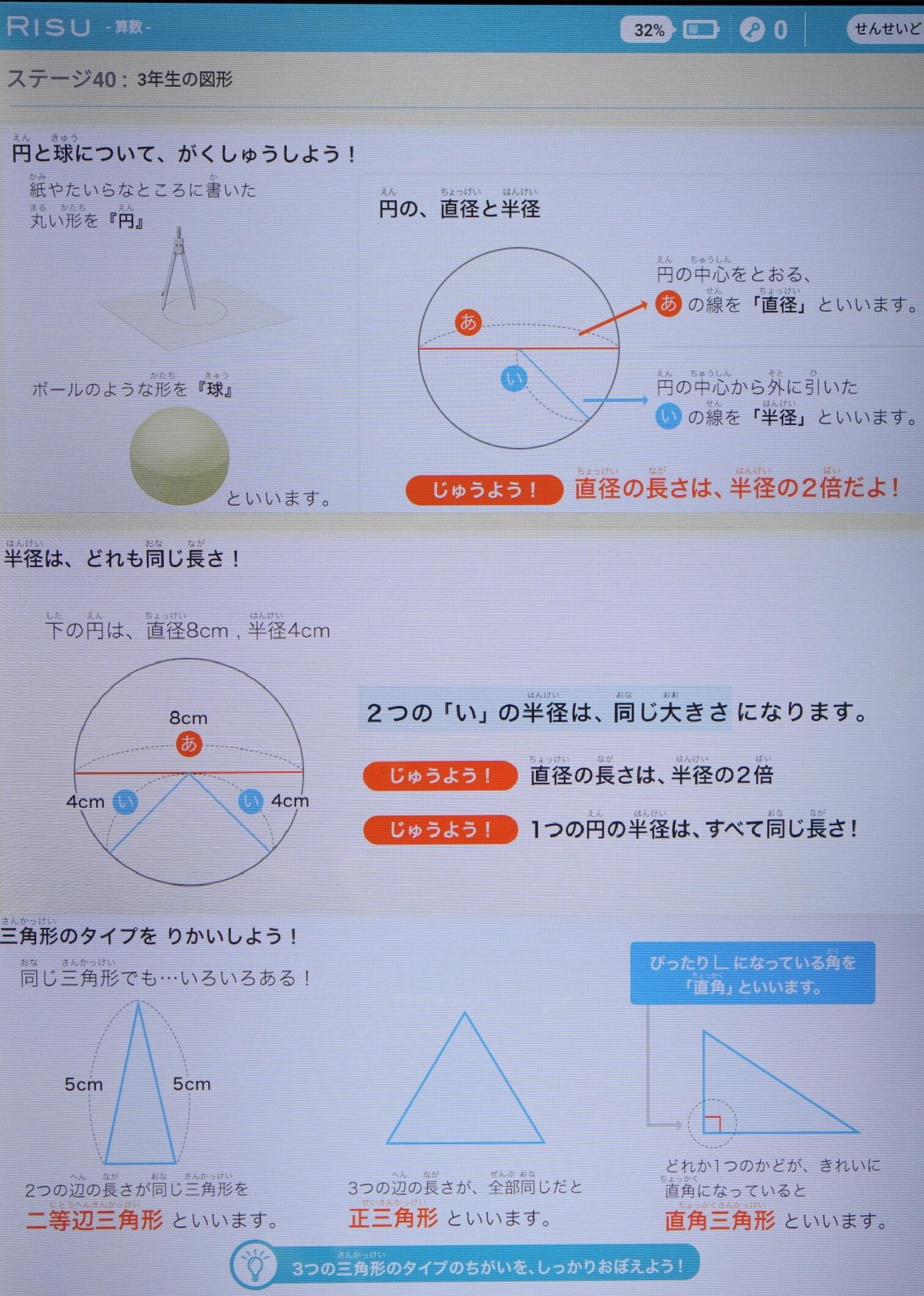 小3の図形の解説