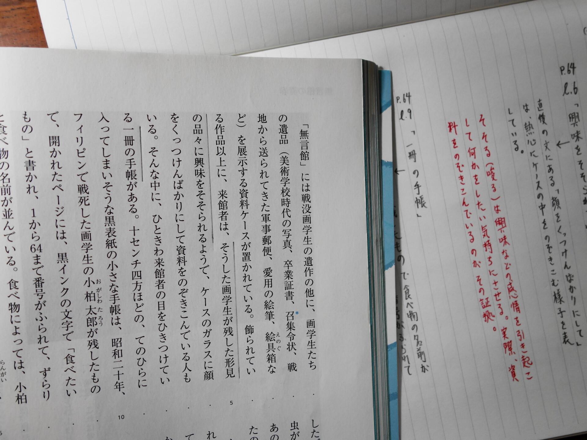現代文の教科書に傍線を引いたもの