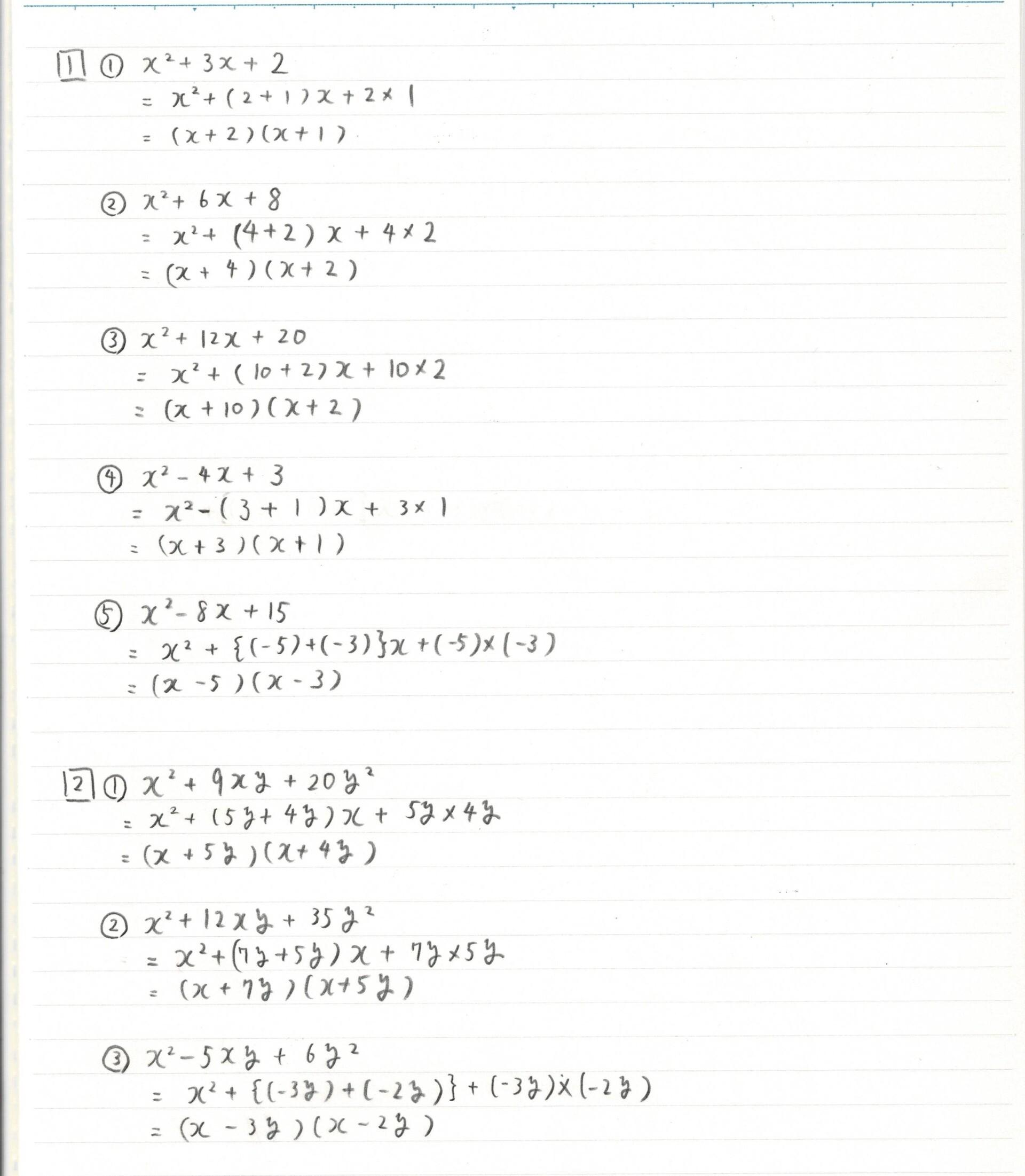 余白のある数学ノート