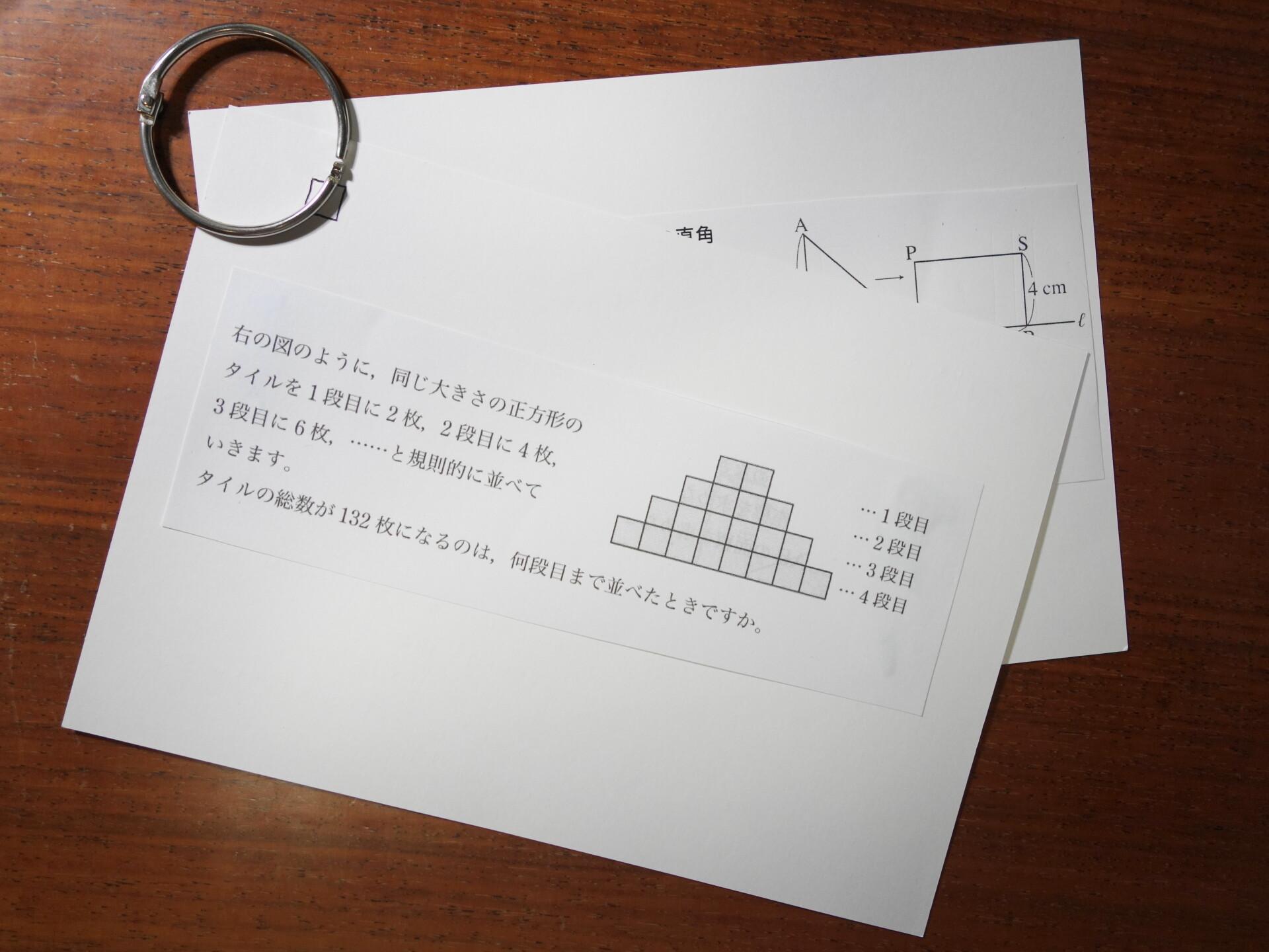 情報カードとカードリング